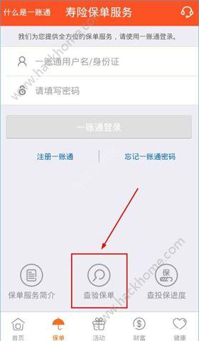 平安金管家理财app下载最新版图片1_嗨客手机站