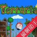 泰拉瑞亚中文破解版助手下载 v2.0