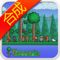 泰拉瑞亚合成表大全mod中文最新版 v2.3.3