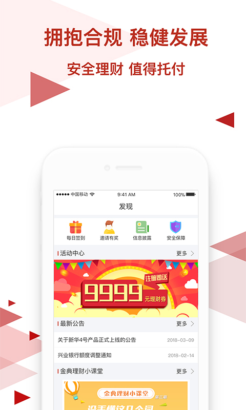新华金典财富官网app下载安装图2: