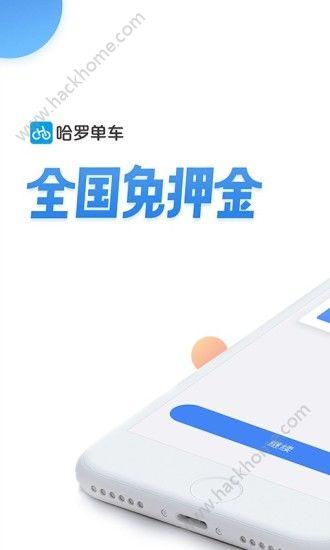 哈罗单车app手机版下载图片1_嗨客手机站