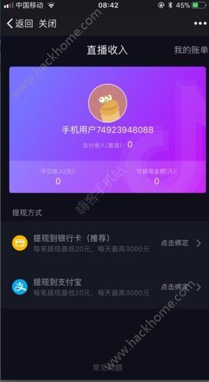 抖音短视频安卓版app软件下载图片2_嗨客手机站