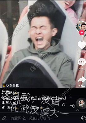 中国小孩子搞笑视频_抖音过山车大队是什么?抖音过山车组织头像怎么回事?[多图 ...