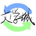 海棠文化线上文学城六站