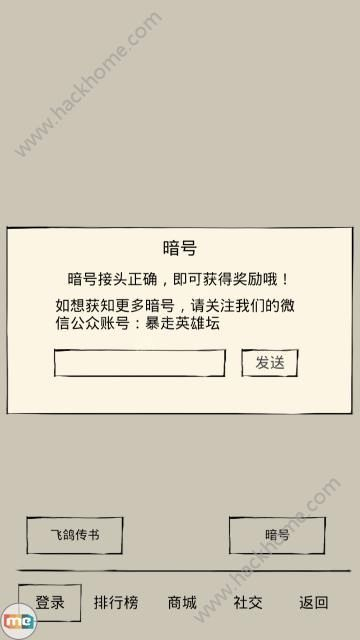 暴走英雄坛暗号是什么 暗号答案大全[多图]图片1_嗨客手机站