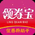 淘宝领券宝app手机版软件下载 v1.4.2