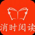 消时阅读app手机版软件下载 v1.0.2