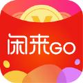 闲来GO手机版app官方下载 v3.3.0