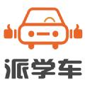派学车驾校app下载官方手机版 v1.0.0