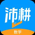 沛耕数学思维能力训练app手机版软件下载 v1.0.1