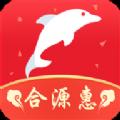 合源惠商城官方app下载手机版 v1.0.1