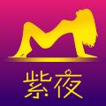 紫夜宝盒直播官方app手机版下载 v1.0