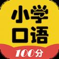 小学口语100分下载app手机版 v4.6.0