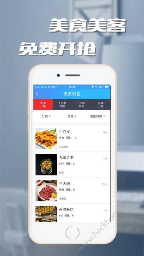 十二能app手机版下载安装图3: