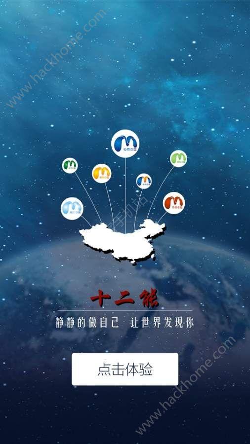 十二能app手机版下载安装图片1