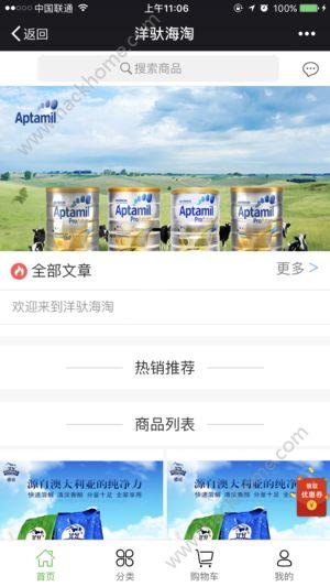 洋驮海淘官方app手机版下载图1:
