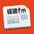 福建FM频道官方app下载手机版 v1.1