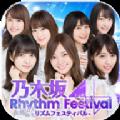 乃木坂46Rhythm Festival中文版