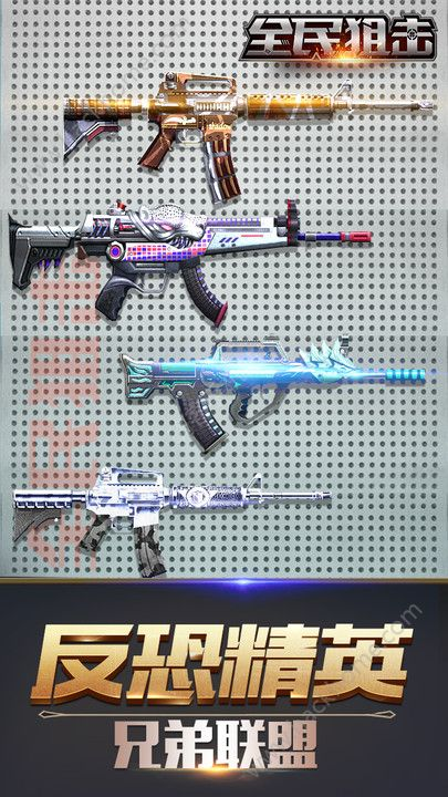全民狙击官方网站IOS版图2: