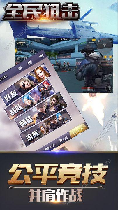 全民狙击官方网站IOS版图3: