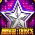 星耀游戏城游戏安卓版 v1.0