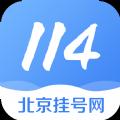 114挂号网医院挂号手机版app客户端下载 v1.1.20180309