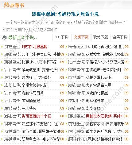 第三书包网2018高辣文合集无弹窗阅读手机版app下载 v1.