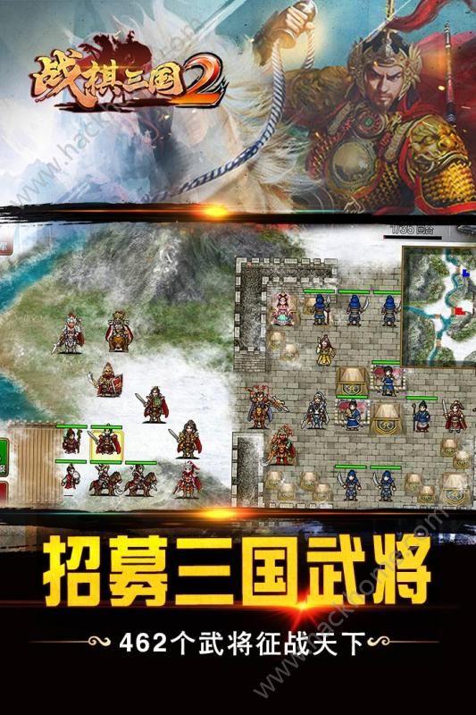 同人战棋三国2游戏官网正式版图5:
