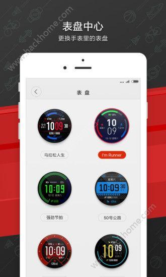 华米手表app官方二维码下载安装图片1_嗨客手机站