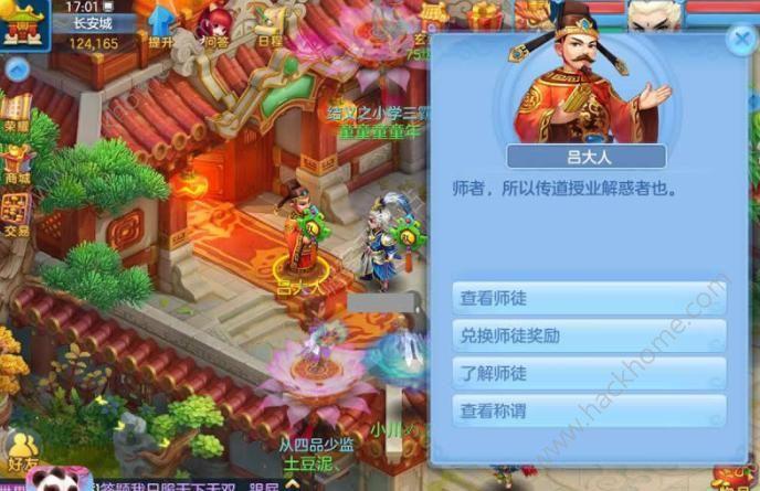 神武3手游师徒系统调整 打破帮派限制新玩法推出图片1_嗨客手机站