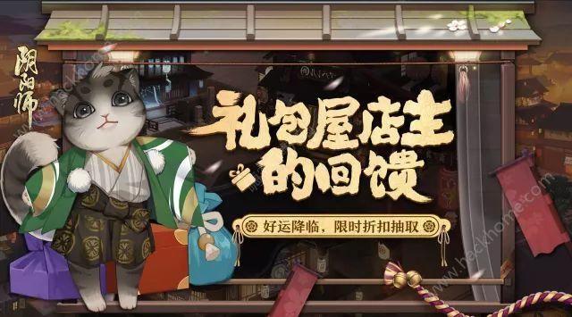 阴阳师礼包屋店主的回馈 限时领取获得礼包图片1_嗨客手机站