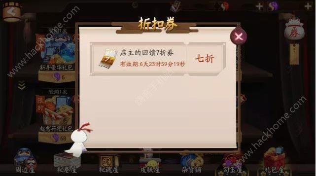 阴阳师礼包屋店主的回馈 限时领取获得礼包图片3_嗨客手机站