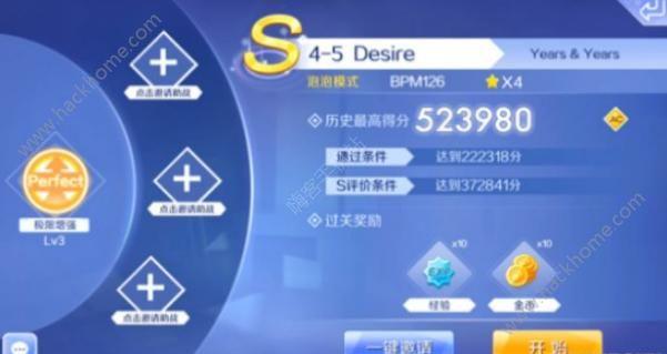 QQ炫舞手游Desire怎么过 Desire音符分析图片2_嗨客手机站