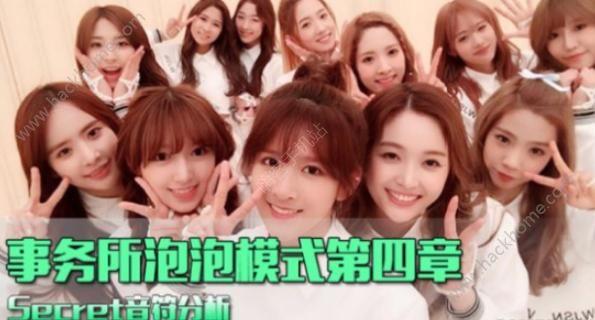 QQ炫舞手游Secret怎么过 Secret音符分析图片1_嗨客手机站