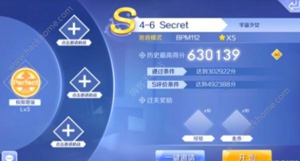 QQ炫舞手游Secret怎么过 Secret音符分析图片2_嗨客手机站