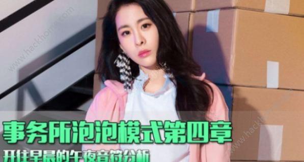 QQ炫舞手游开往早晨的午夜怎么过 开往早晨的午夜音符分析图片1_嗨客手机站