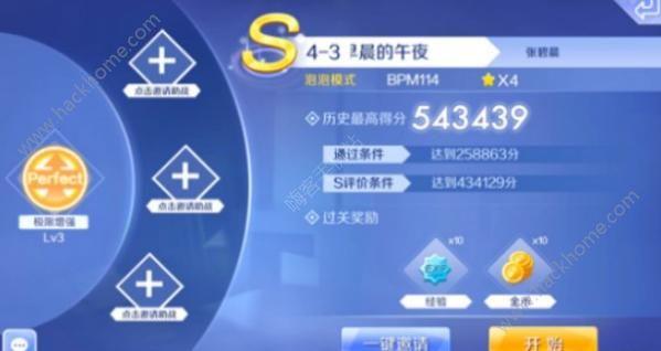 QQ炫舞手游开往早晨的午夜怎么过 开往早晨的午夜音符分析图片2_嗨客手机站
