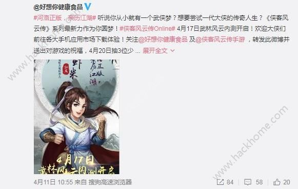 侠客风云传集字活动大全 集字活动内容一览图片3_嗨客手机站