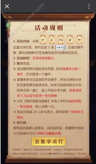 侠客风云传集字活动大全 集字活动内容一览图片5_嗨客手机站