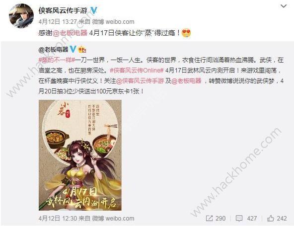 侠客风云传集字活动大全 集字活动内容一览图片2_嗨客手机站
