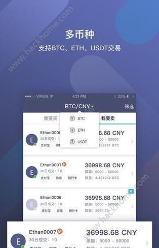 火币OTC iOS苹果版app下载图片2