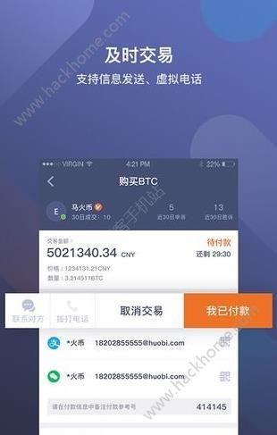 火币OTC iOS苹果版app下载图片4