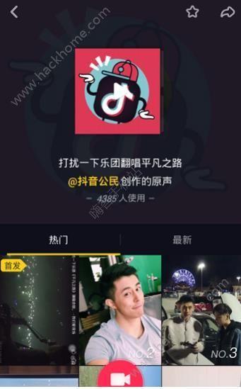抖音短视频安卓版app软件下载图片1_嗨客手机站