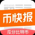 币快报bkbt app下载 v1.0.25