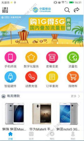 小移云店app官方下载安装图2: