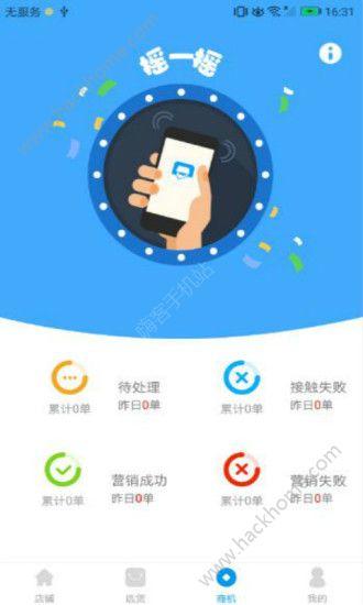 小移云店app官方下载安装图3:
