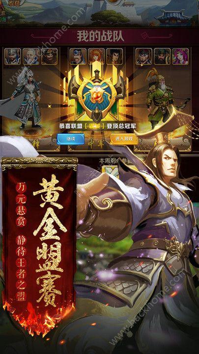 胡莱三国2刘涛代言手游官网斗鱼版图3: