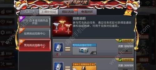 CF手游荒岛特训兑换中心 铭牌兑换道具推荐图片1
