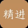 精进学堂官方手机版app下载 v1.1.0