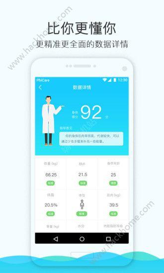 斐讯健康app安卓版官网下载安装图3: